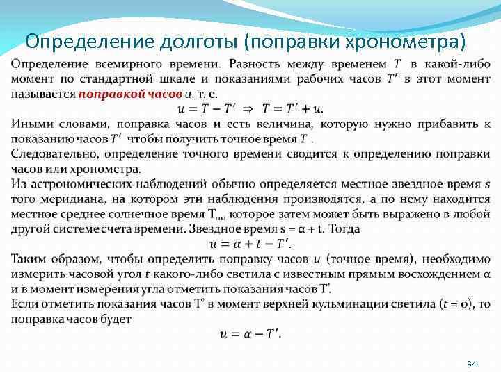 Определение долготы (поправки хронометра) 34