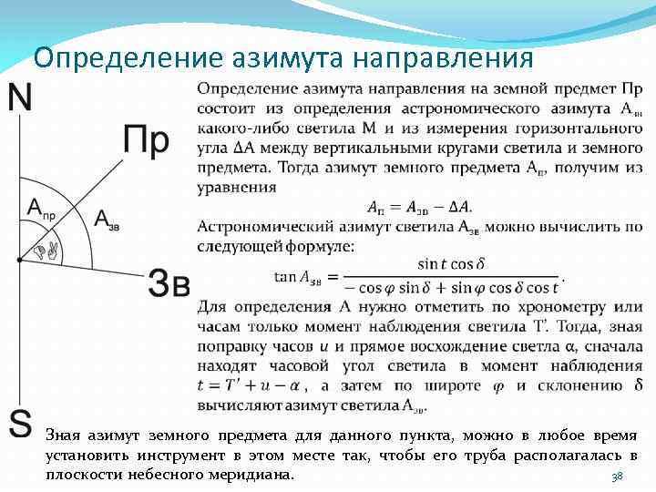 Определение азимута направления Зная азимут земного предмета для данного пункта, можно в любое время