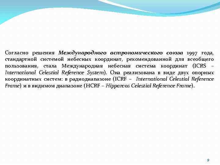 Согласно решения Международного астрономического союза 1997 года, стандартной системой небесных координат, рекомендованной для всеобщего