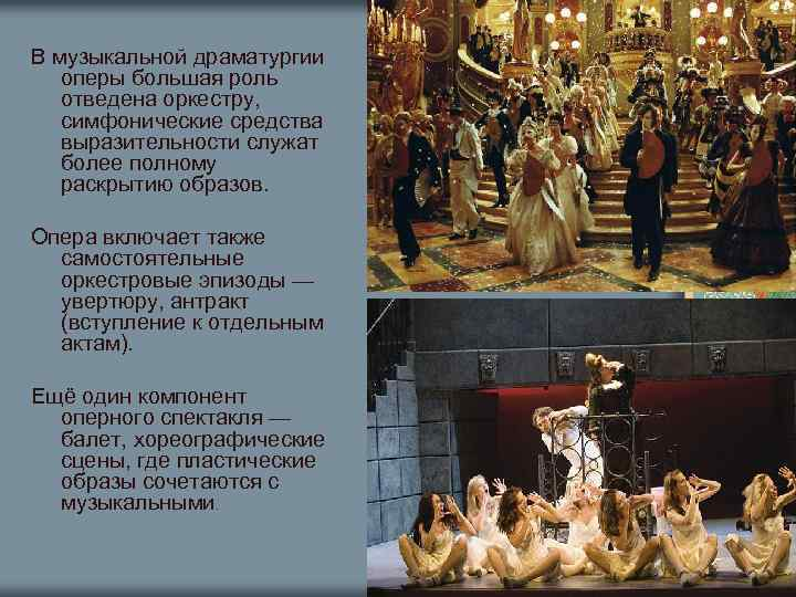 В музыкальной драматургии оперы большая роль отведена оркестру, симфонические средства выразительности служат более полному