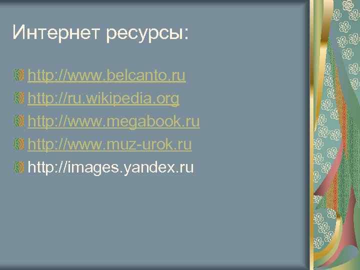 Интернет ресурсы: http: //www. belcanto. ru http: //ru. wikipedia. org http: //www. megabook. ru