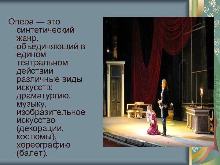 Опера — это синтетический жанр, объединяющий в едином театральном действии различные виды искусств: драматургию,
