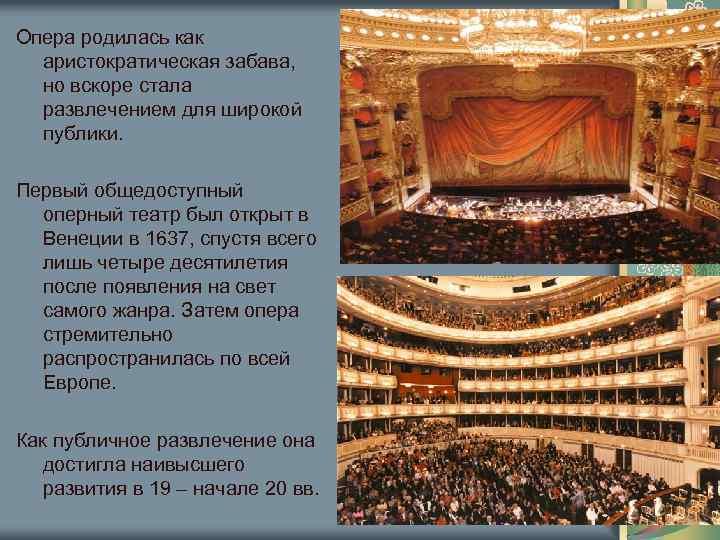 Опера родилась как аристократическая забава, но вскоре стала развлечением для широкой публики. Первый общедоступный
