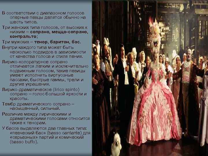 В соответствии с диапазоном голосов оперные певцы делятся обычно на шесть типов. Три женских