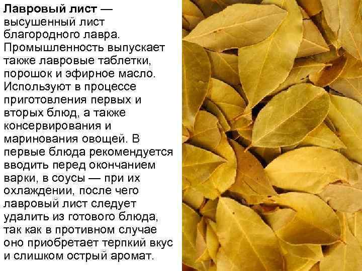 Лавровый лист — высушенный лист благородного лавра. Промышленность выпускает также лавровые таблетки, порошок и