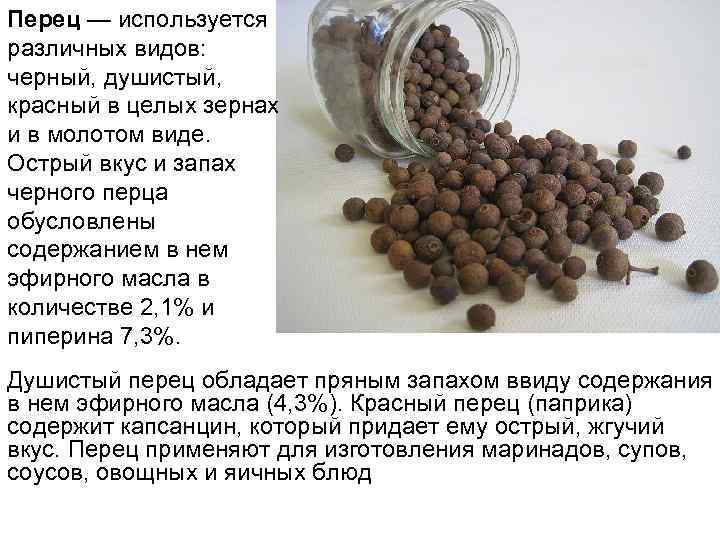 Перец — используется различных видов: черный, душистый, красный в целых зернах и в молотом