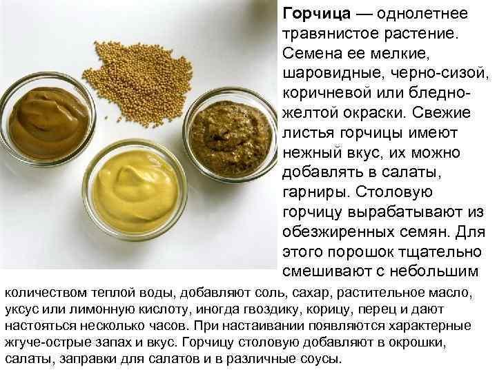 Горчица — однолетнее травянистое растение. Семена ее мелкие, шаровидные, черно-сизой, коричневой или бледножелтой окраски.