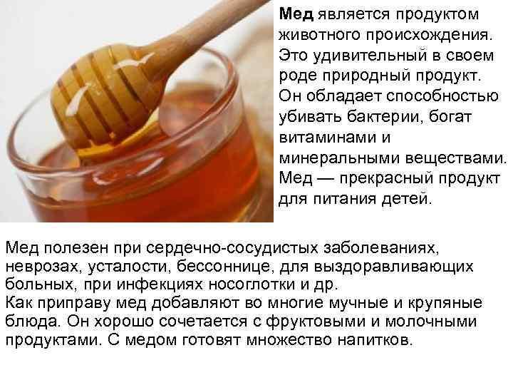Мед является продуктом животного происхождения. Это удивительный в своем роде природный продукт. Он обладает