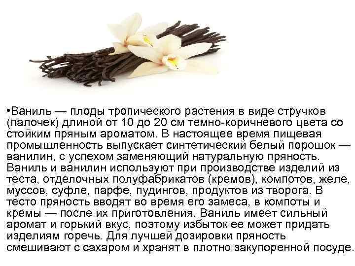 • Ваниль — плоды тропического растения в виде стручков (палочек) длиной от 10