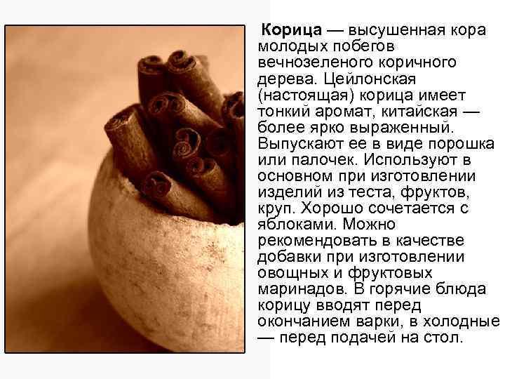 Корица — высушенная кора молодых побегов вечнозеленого коричного дерева. Цейлонская (настоящая) корица имеет