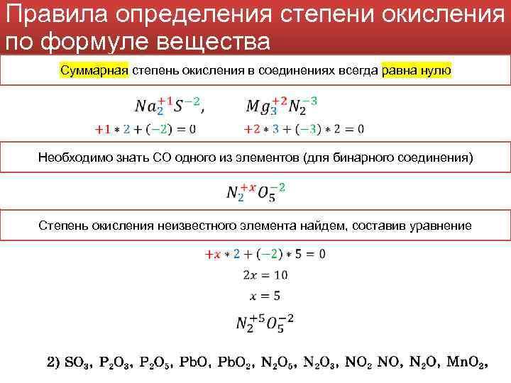 Правила определения степени окисления по формуле вещества Суммарная степень окисления в соединениях всегда равна