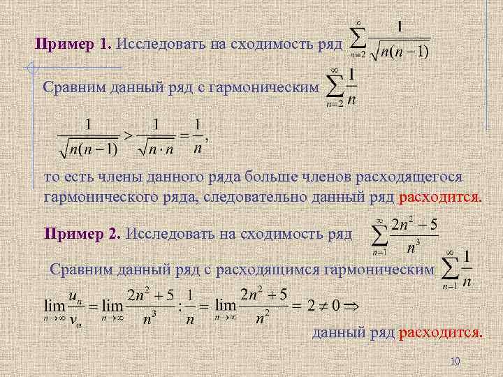 Пример 1. Исследовать на сходимость ряд Сравним данный ряд с гармоническим то есть члены