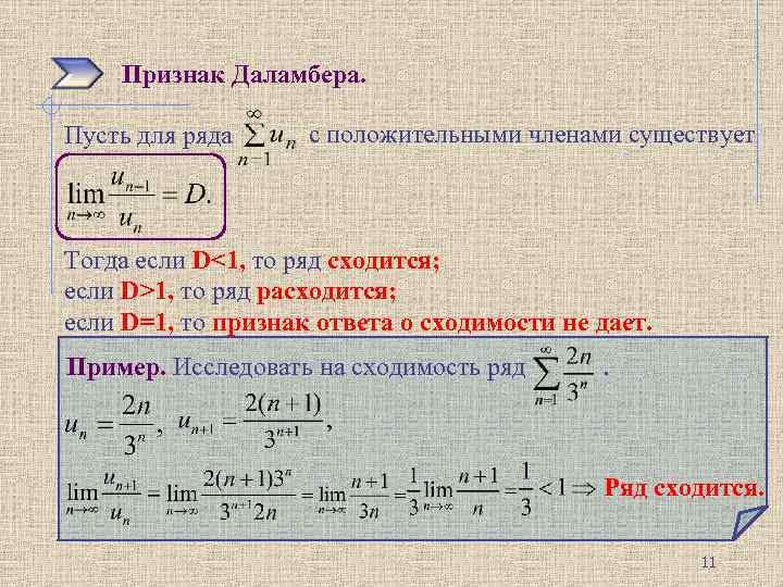 Признак Даламбера. Пусть для ряда с положительными членами существует Тогда если D<1, то ряд