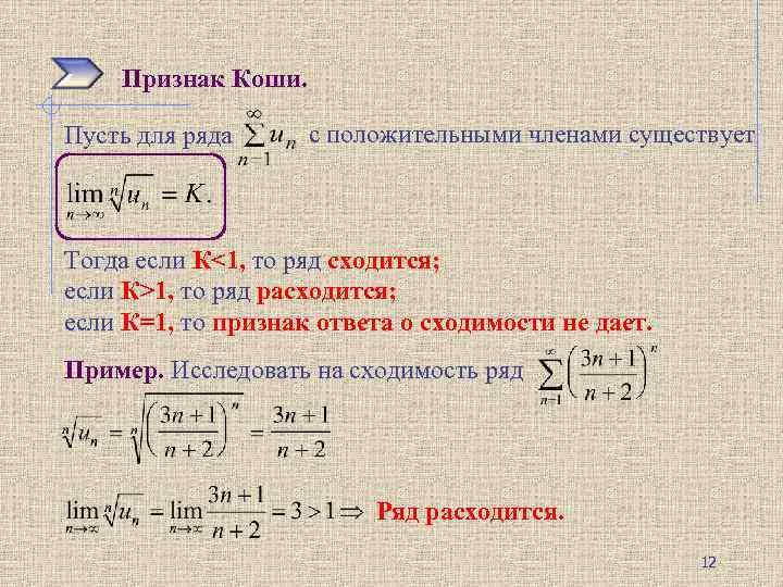 Признак Коши. Пусть для ряда с положительными членами существует Тогда если К<1, то ряд