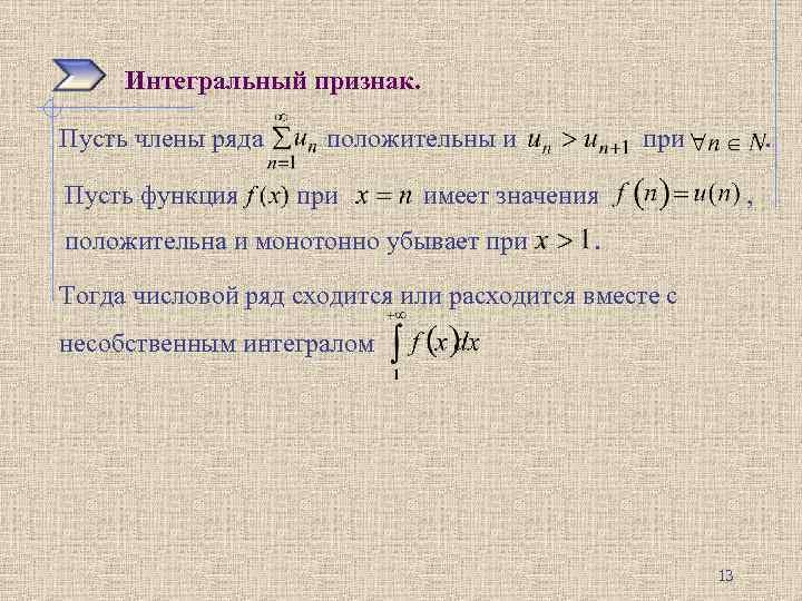 Интегральный признак. Пусть члены ряда Пусть функция положительны и при . имеет значения положительна