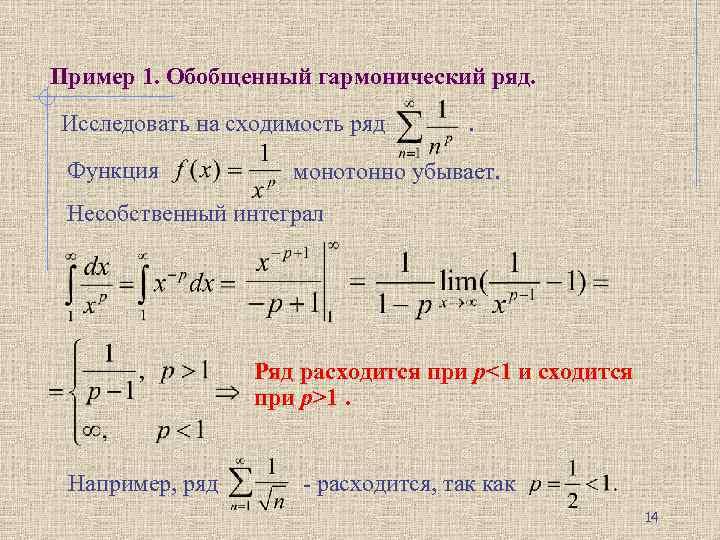 Пример 1. Обобщенный гармонический ряд. Исследовать на сходимость ряд Функция . монотонно убывает. Несобственный