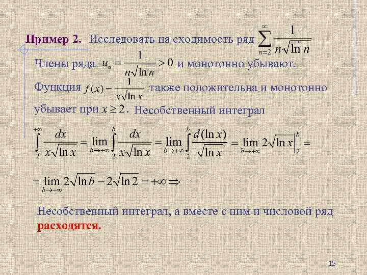 Пример 2. Исследовать на сходимость ряд Члены ряда Функция убывает при . и монотонно