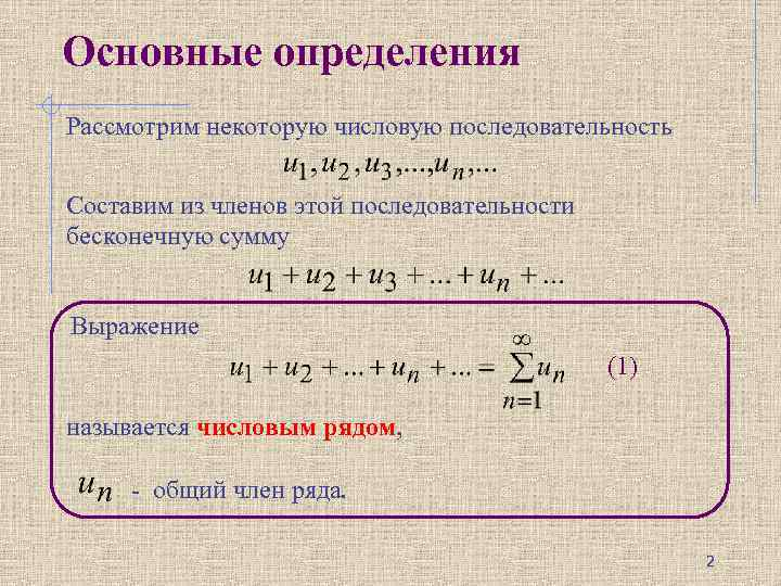 Основные определения Рассмотрим некоторую числовую последовательность Составим из членов этой последовательности бесконечную сумму Выражение