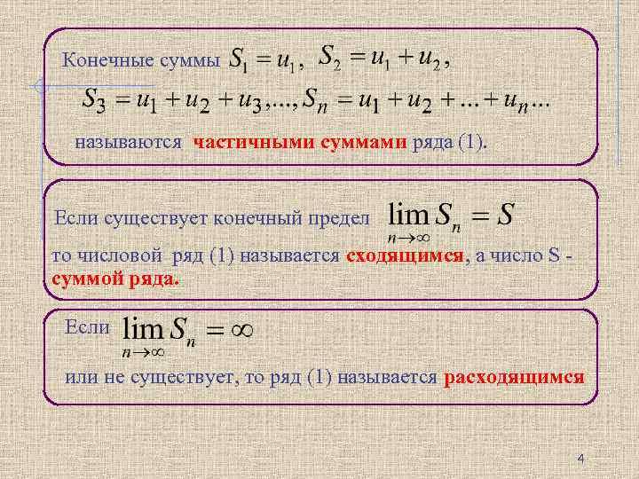 Конечные суммы называются частичными суммами ряда (1). Если существует конечный предел то числовой ряд