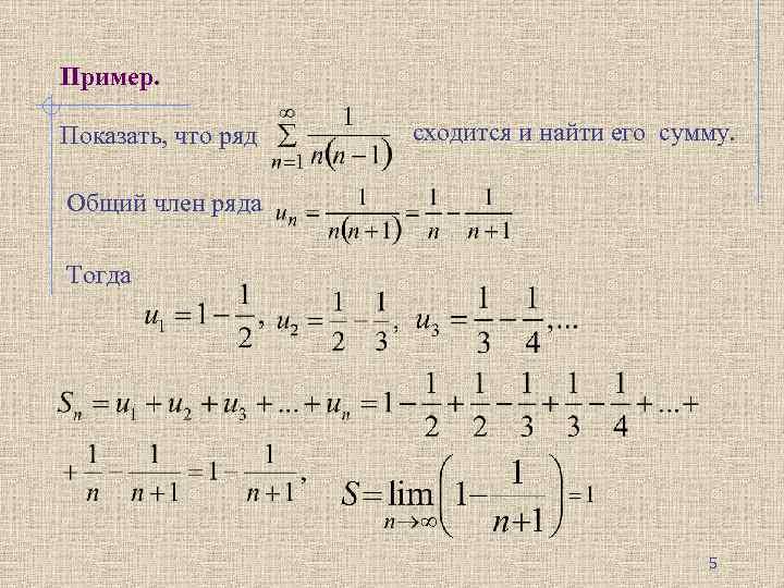 Пример. Показать, что ряд сходится и найти его сумму. Общий член ряда Тогда 5