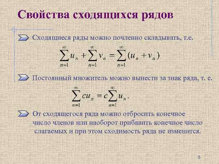Свойства сходящихся рядов Сходящиеся ряды можно почленно складывать, т. е. Постоянный множитель можно вынести