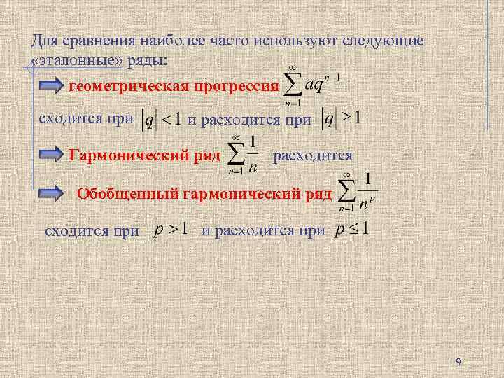 Для сравнения наиболее часто используют следующие «эталонные» ряды: геометрическая прогрессия сходится при и расходится