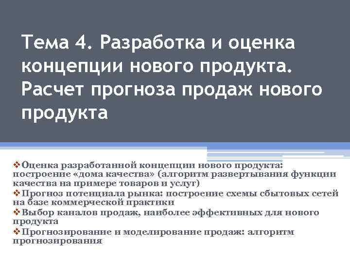 Тема 4. Разработка и оценка концепции нового продукта. Расчет прогноза продаж нового продукта v.
