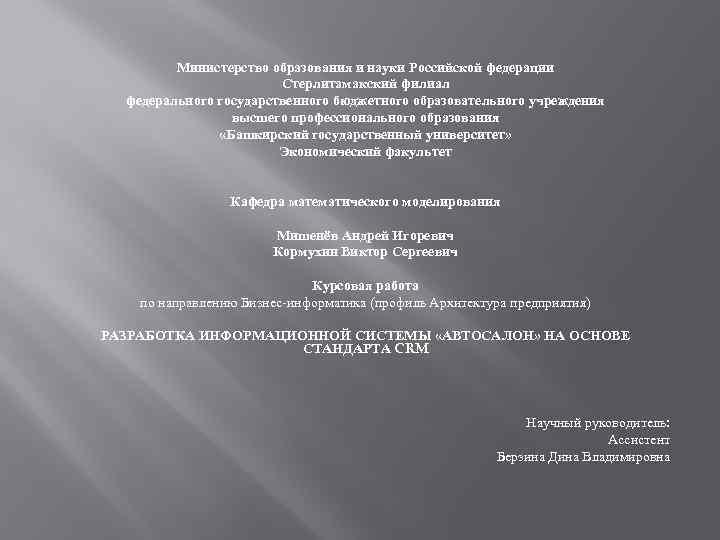 Министерство образования и науки Российской федерации Стерлитамакский филиал федерального государственного бюджетного образовательного учреждения