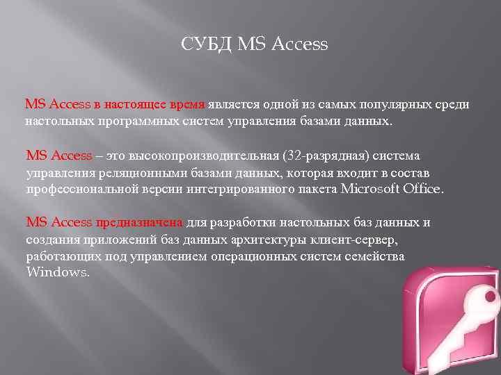 СУБД MS Access в настоящее время является одной из самых популярных среди настольных программных