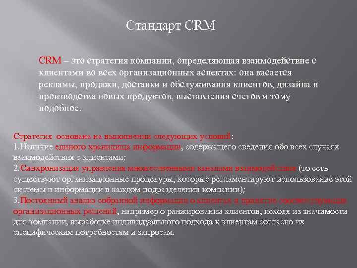 Стандарт CRM – это стратегия компании, определяющая взаимодействие с клиентами во всех организационных аспектах: