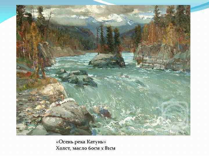 «Осень река Катунь» Холст, масло 60 см x 81 см