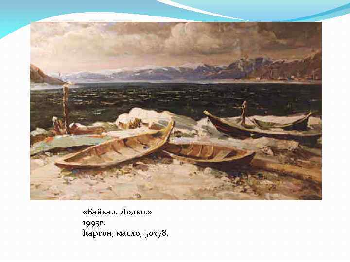 «Байкал. Лодки. » 1995 г. Картон, масло, 50 х78,
