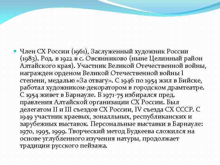 Член СХ России (1961), Заслуженный художник России (1983). Род. в 1922 в с.