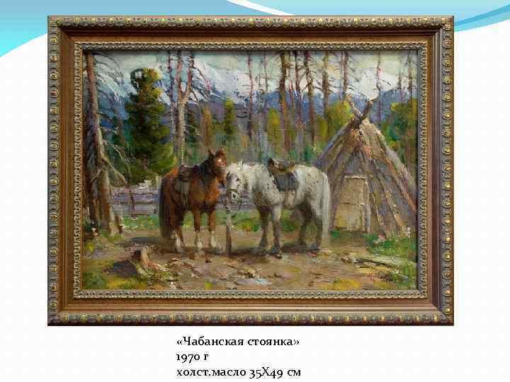 «Чабанская стоянка» 1970 г холст. масло 35 Х 49 см