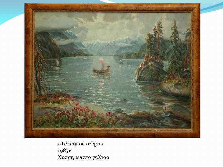 «Телецкое озеро» 1985 г Холст, масло 75 Х 100