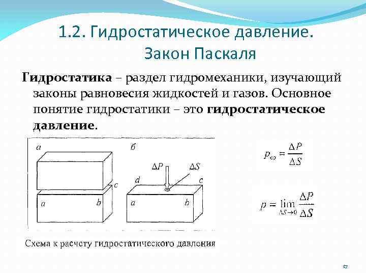 1. 2. Гидростатическое давление. Закон Паскаля Гидростатика – раздел гидромеханики, изучающий законы равновесия жидкостей