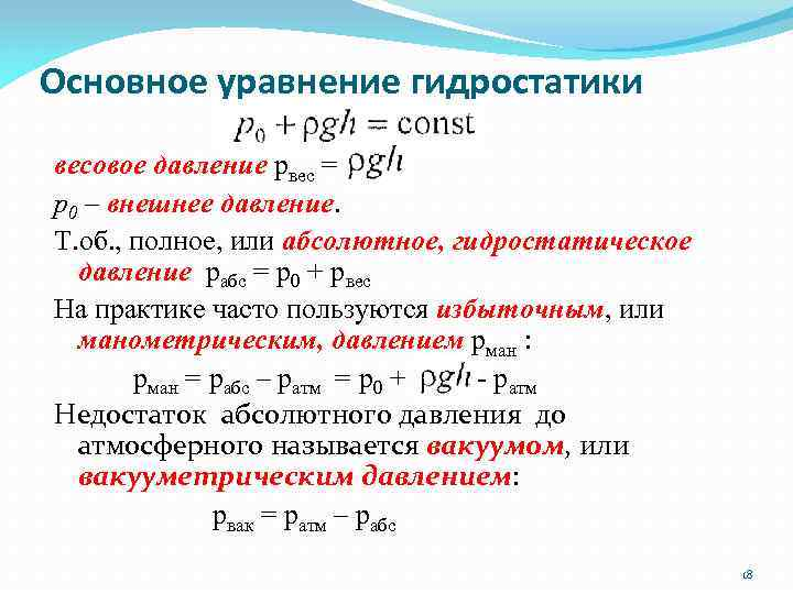 Основное уравнение гидростатики весовое давление pвес = p 0 – внешнее давление. Т. об.