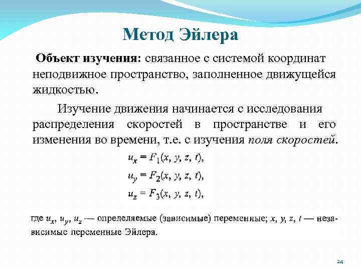 Метод Эйлера Объект изучения: связанное с системой координат неподвижное пространство, заполненное движущейся жидкостью. Изучение