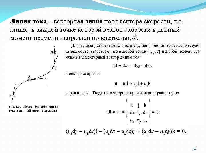 Линия тока – векторная линия поля вектора скорости, т. е. линия, в каждой точке