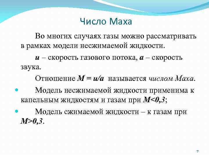 Число Маха Во многих случаях газы можно рассматривать в рамках модели несжимаемой жидкости. u