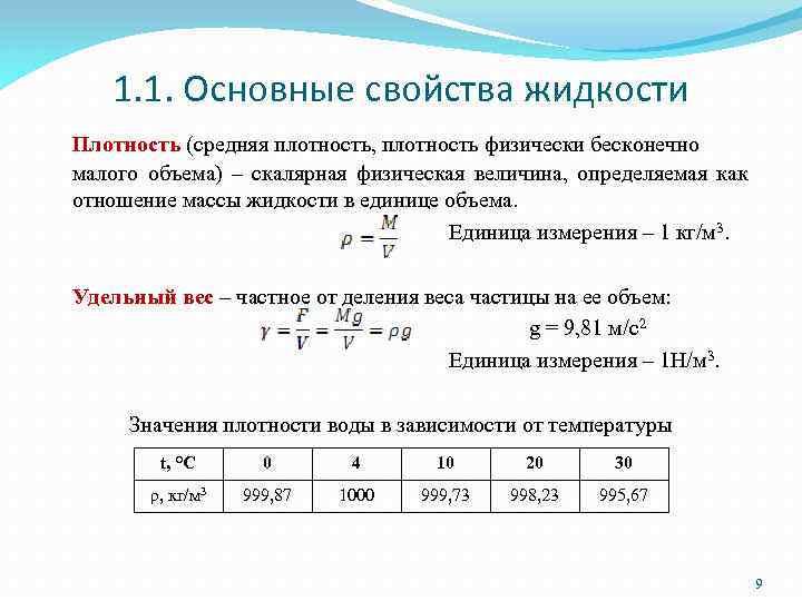 1. 1. Основные свойства жидкости Плотность (средняя плотность, плотность физически бесконечно малого объема) –