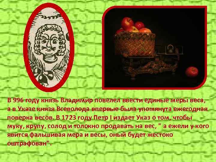 В 996 году князь Владимир повелел ввести единые меры веса, а в Указе князя