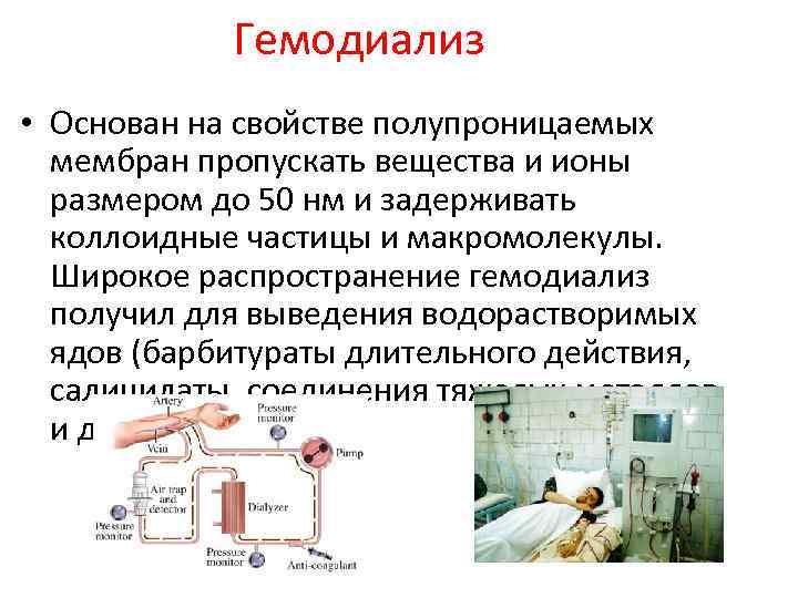 Гемодиализ • Основан на свойстве полупроницаемых мембран пропускать вещества и ионы размером до 50