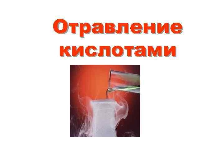 Отравление кислотами