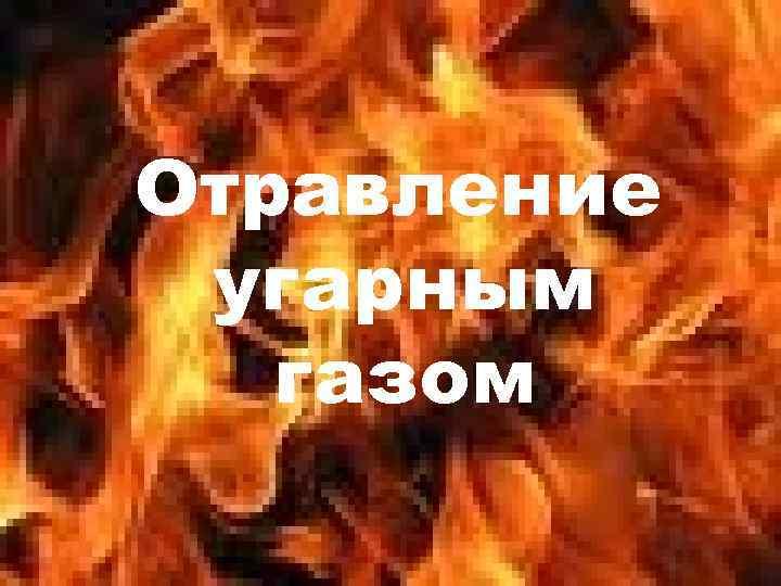 Отравление угарным газом