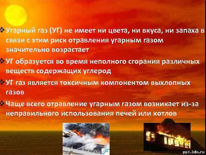 v Угарный газ (УГ) не имеет ни цвета, ни вкуса, ни запаха в связи
