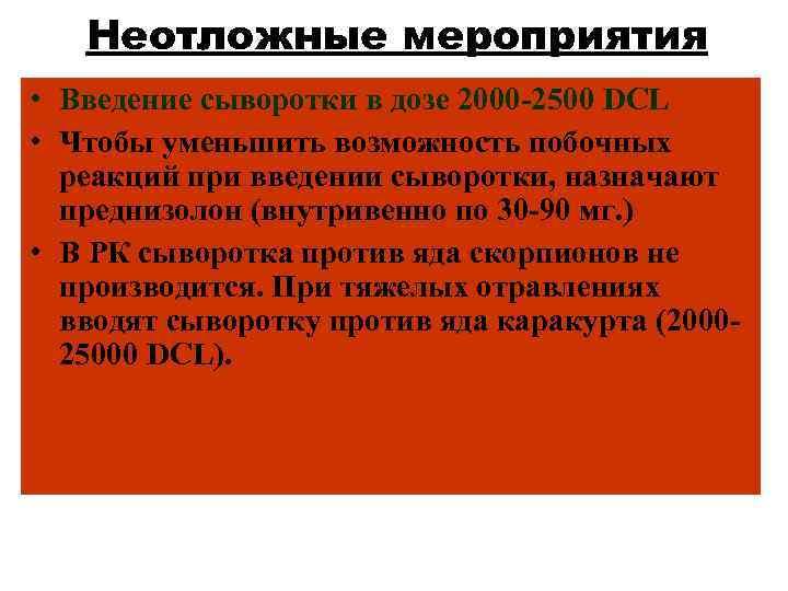 Неотложные мероприятия • Введение сыворотки в дозе 2000 -2500 DCL • Чтобы уменьшить возможность