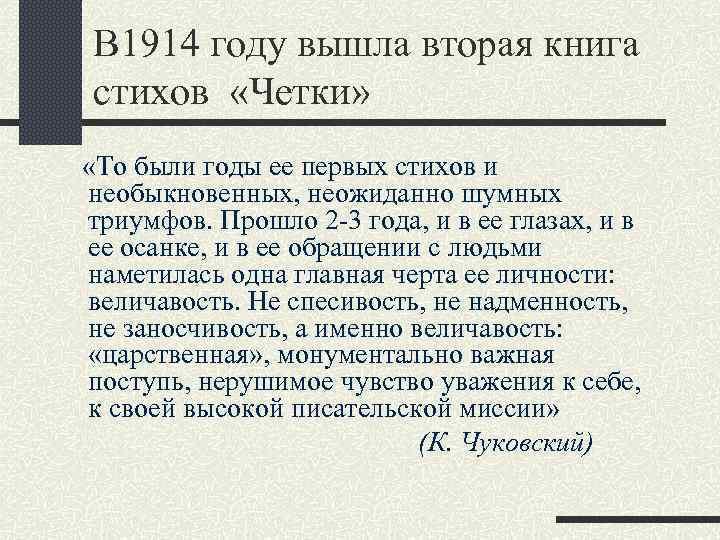 В 1914 году вышла вторая книга стихов «Четки» «То были годы ее первых стихов
