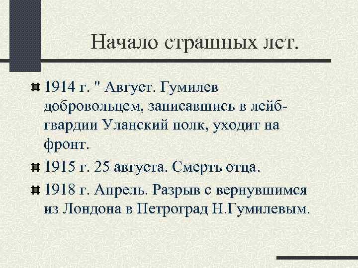Начало страшных лет. 1914 г.