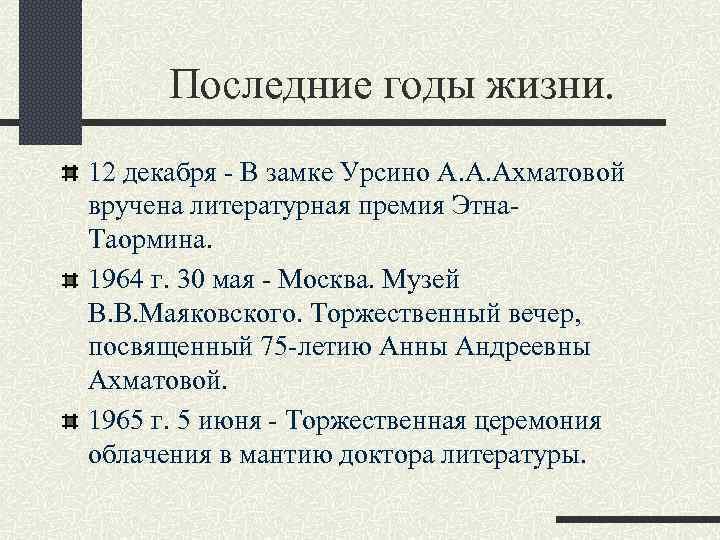 Последние годы жизни. 12 декабря - В замке Урсино А. А. Ахматовой вручена литературная